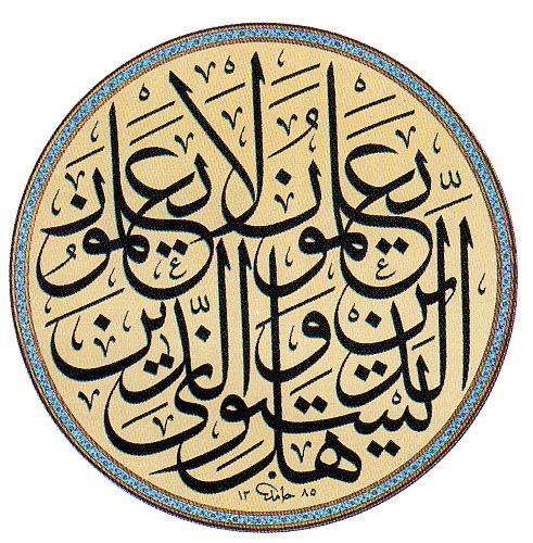 Ali Calligraphy